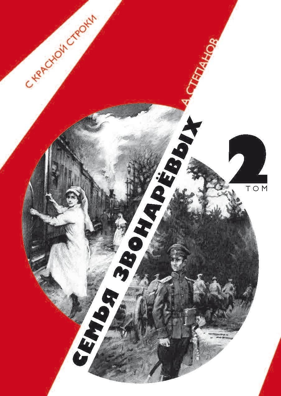 Купить книгу Семья Звонаревых. Том 2, автора Александра Николаевича Степанова