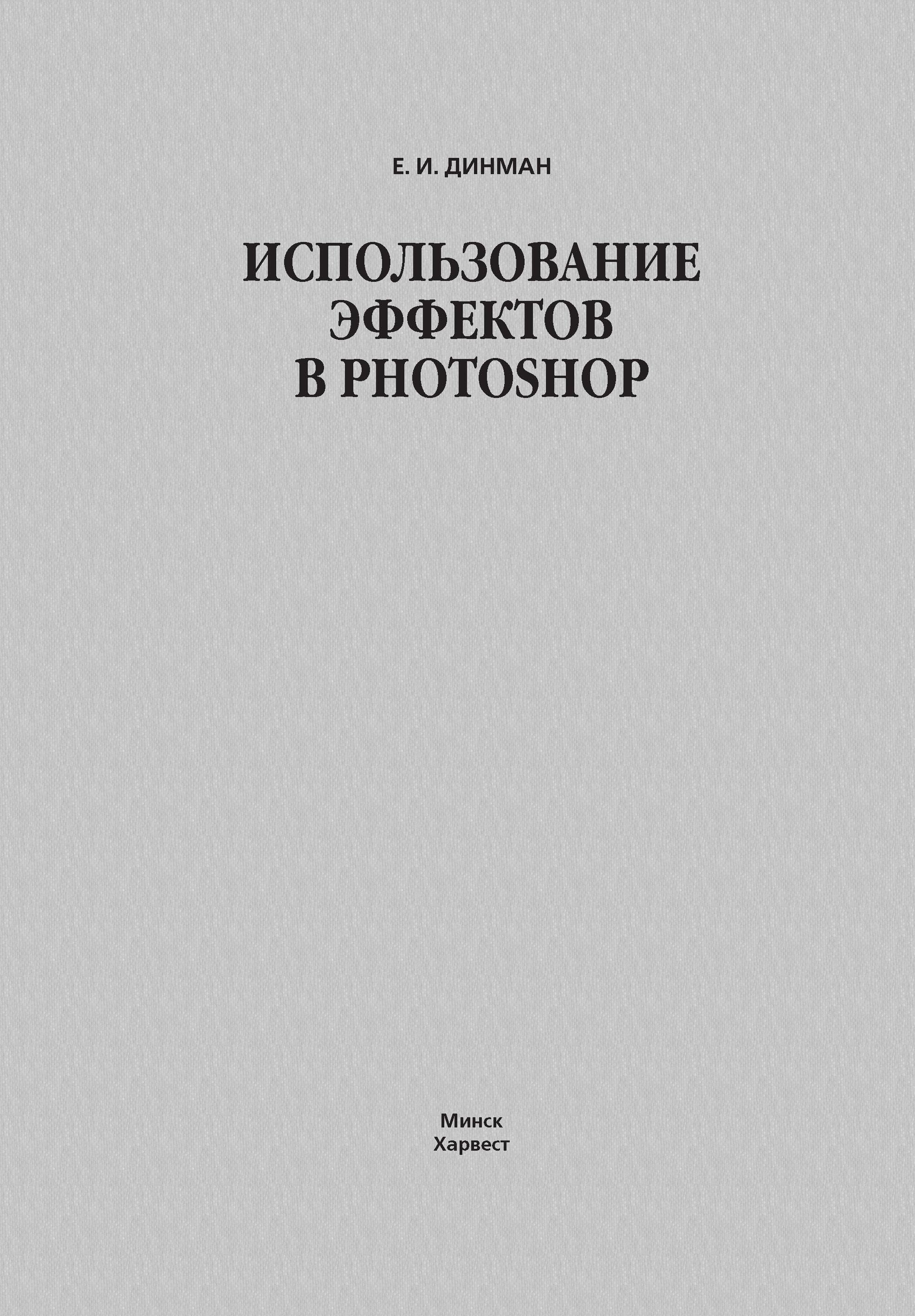 Купить книгу Использование эффектов в Photoshop, автора Елены Динман