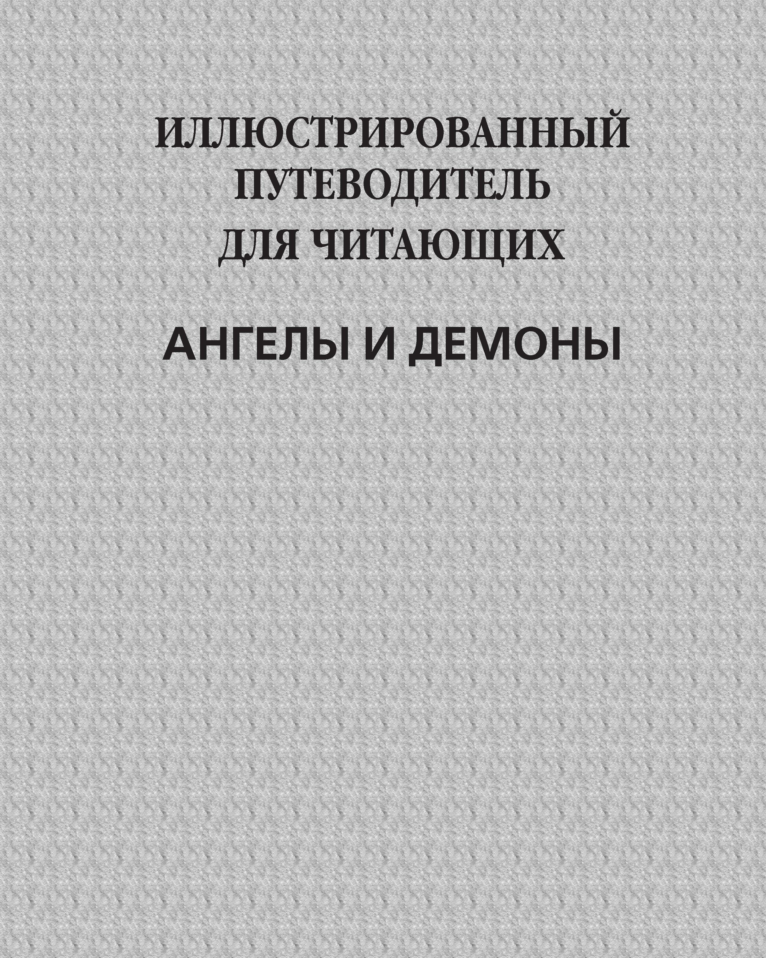 Купить книгу Иллюстрированный путеводитель для читающих «Ангелы и демоны», автора