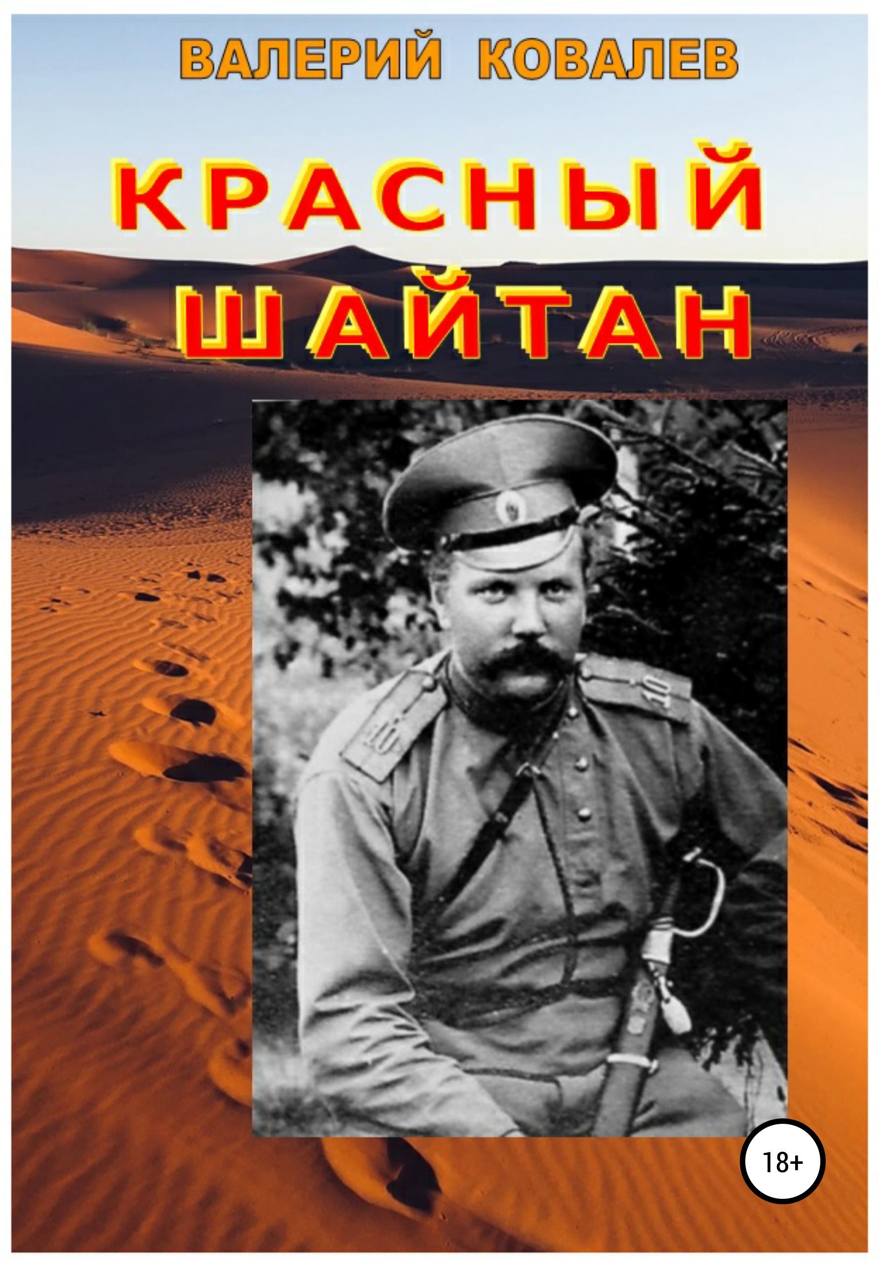 Купить книгу Красный шайтан, автора Валерия Николаевича Ковалева