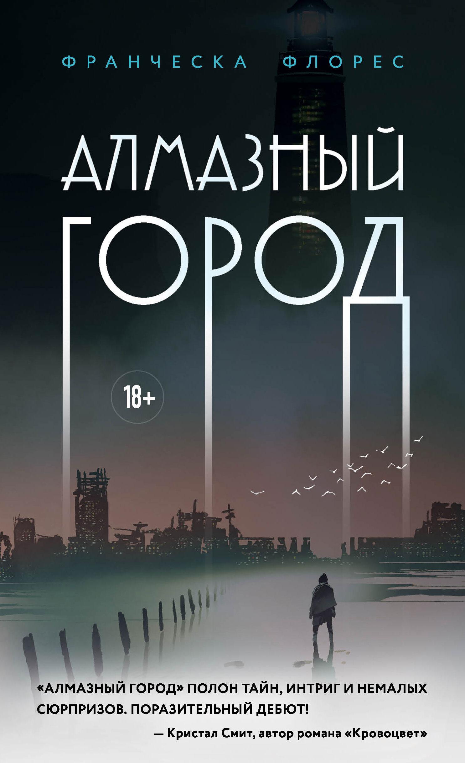 Купить книгу Алмазный город, автора Франчески Флорес