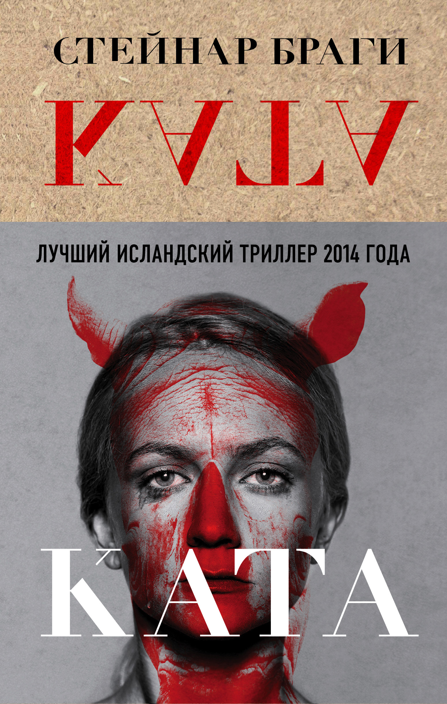 Купить книгу Ката, автора Стейнара Браги