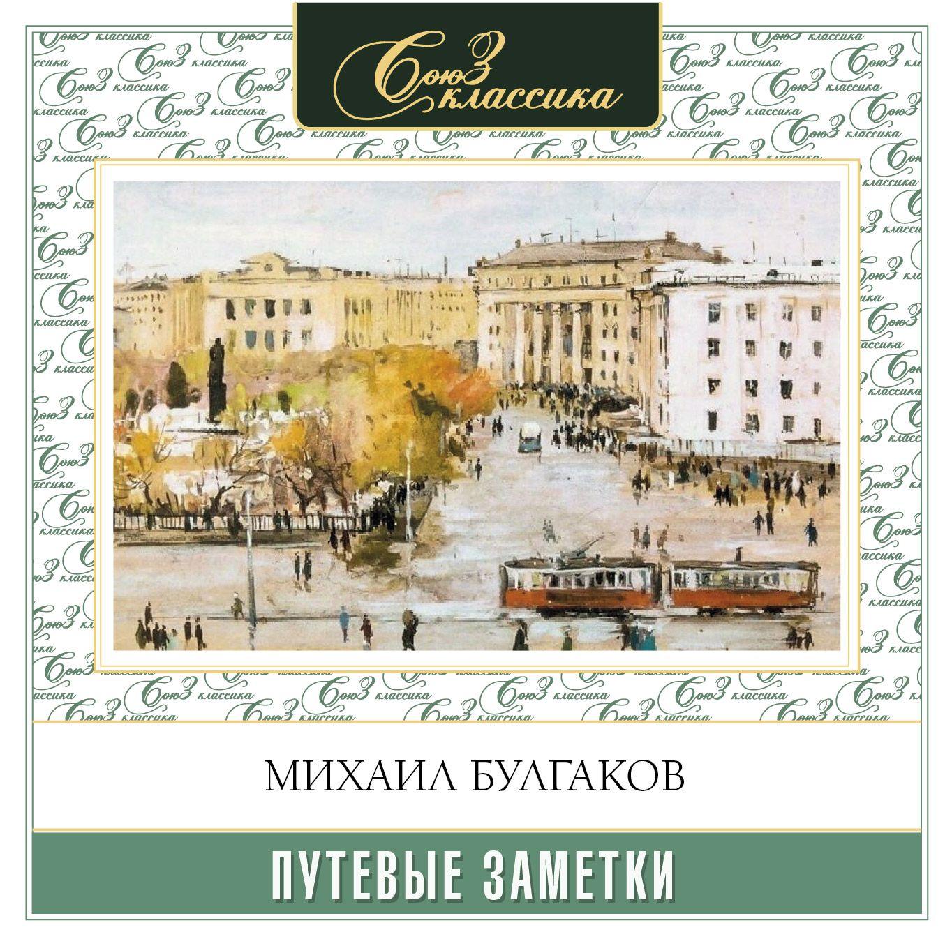 Купить книгу Путевые заметки, автора Михаила Булгакова