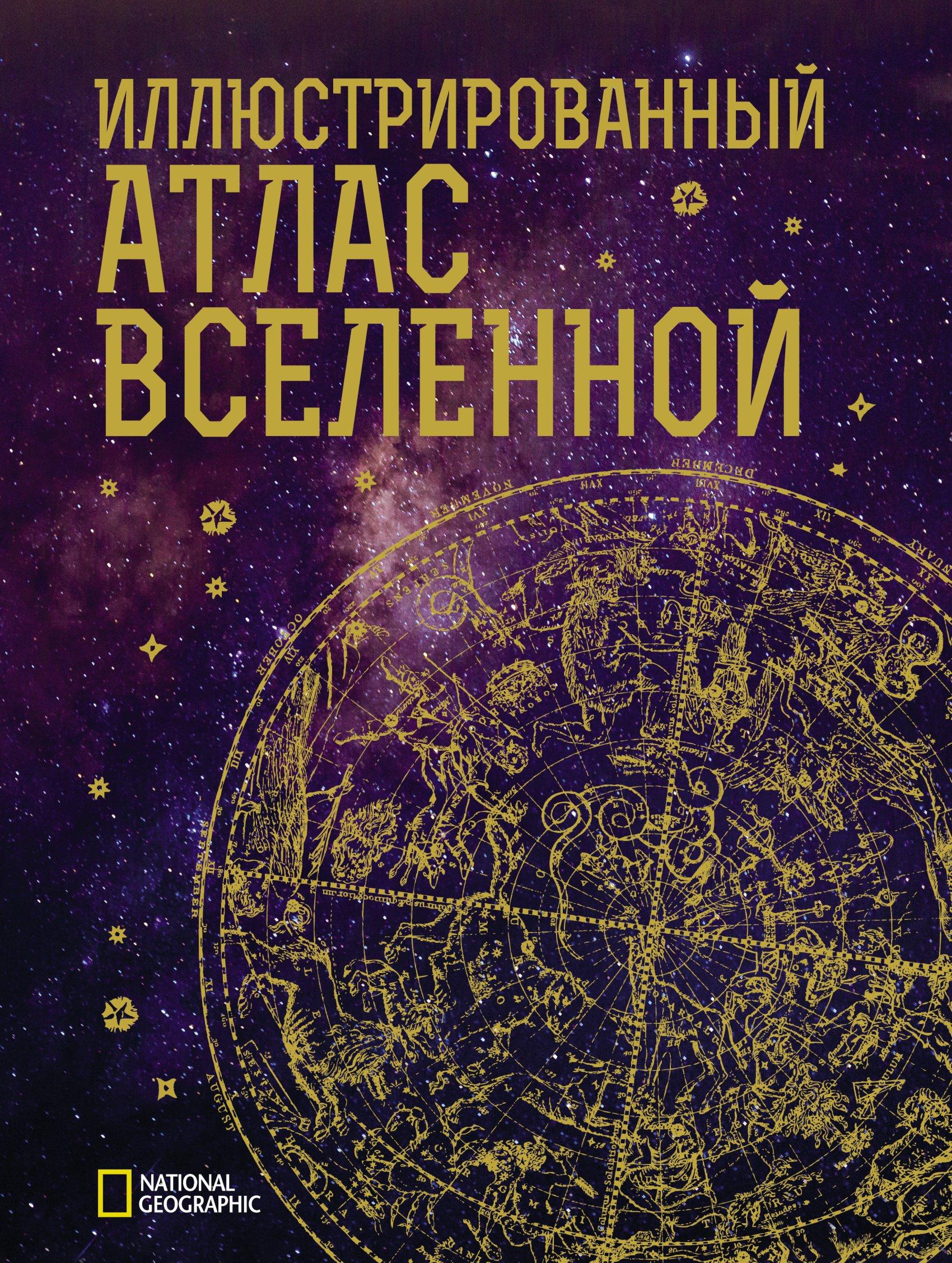 Купить книгу Иллюстрированный атлас Вселенной, автора