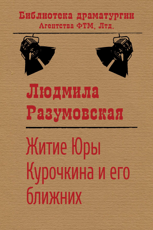 Купить книгу Житие Юры Курочкина и его ближних, автора Людмилы Разумовской