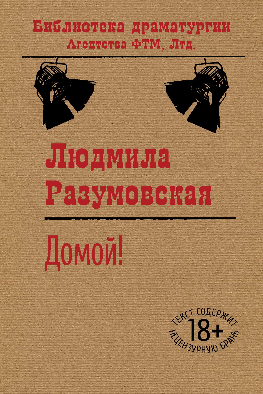 Купить книгу Домой!, автора Людмилы Разумовской