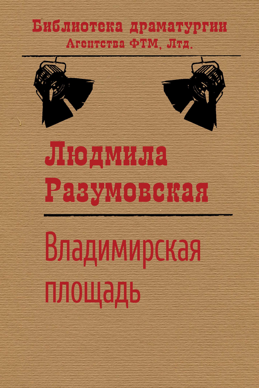 Купить книгу Владимирская площадь, автора Людмилы Разумовской