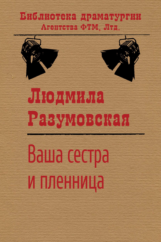 Купить книгу Ваша сестра и пленница, автора Людмилы Разумовской