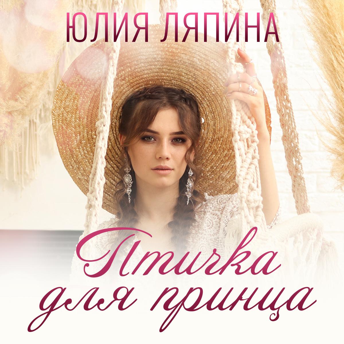 Купить книгу Птичка для принца, автора Юлии Ляпиной