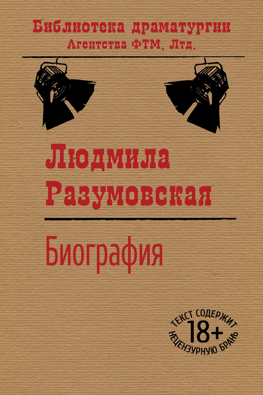 Купить книгу Биография, автора Людмилы Разумовской