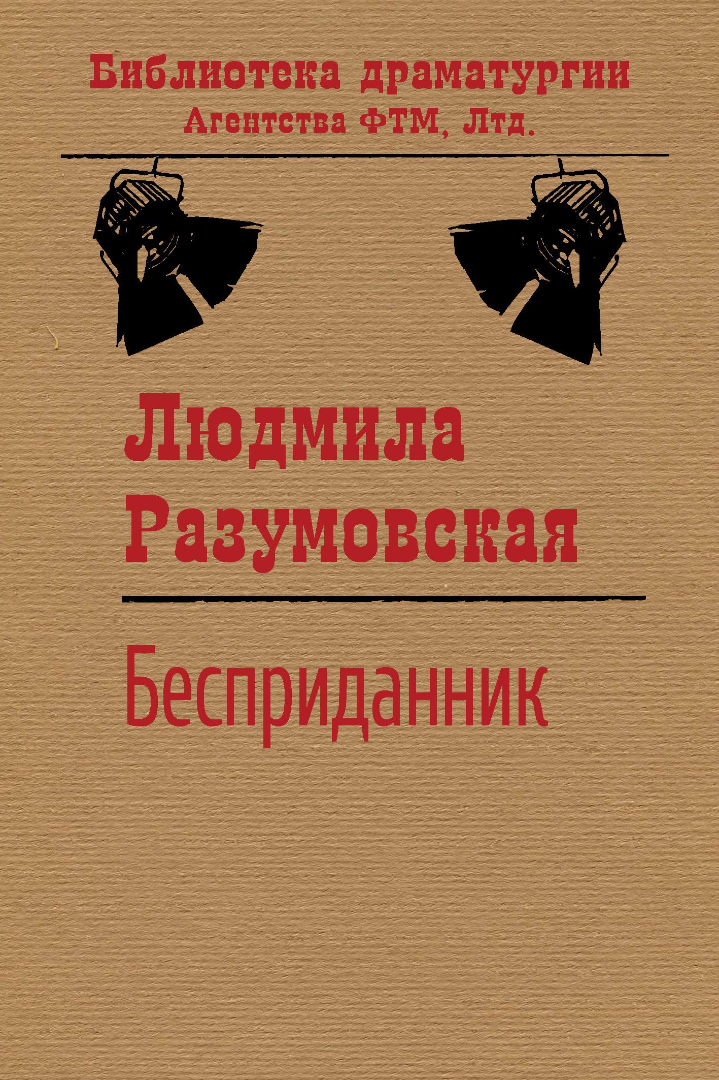 Купить книгу Бесприданник, автора Людмилы Разумовской