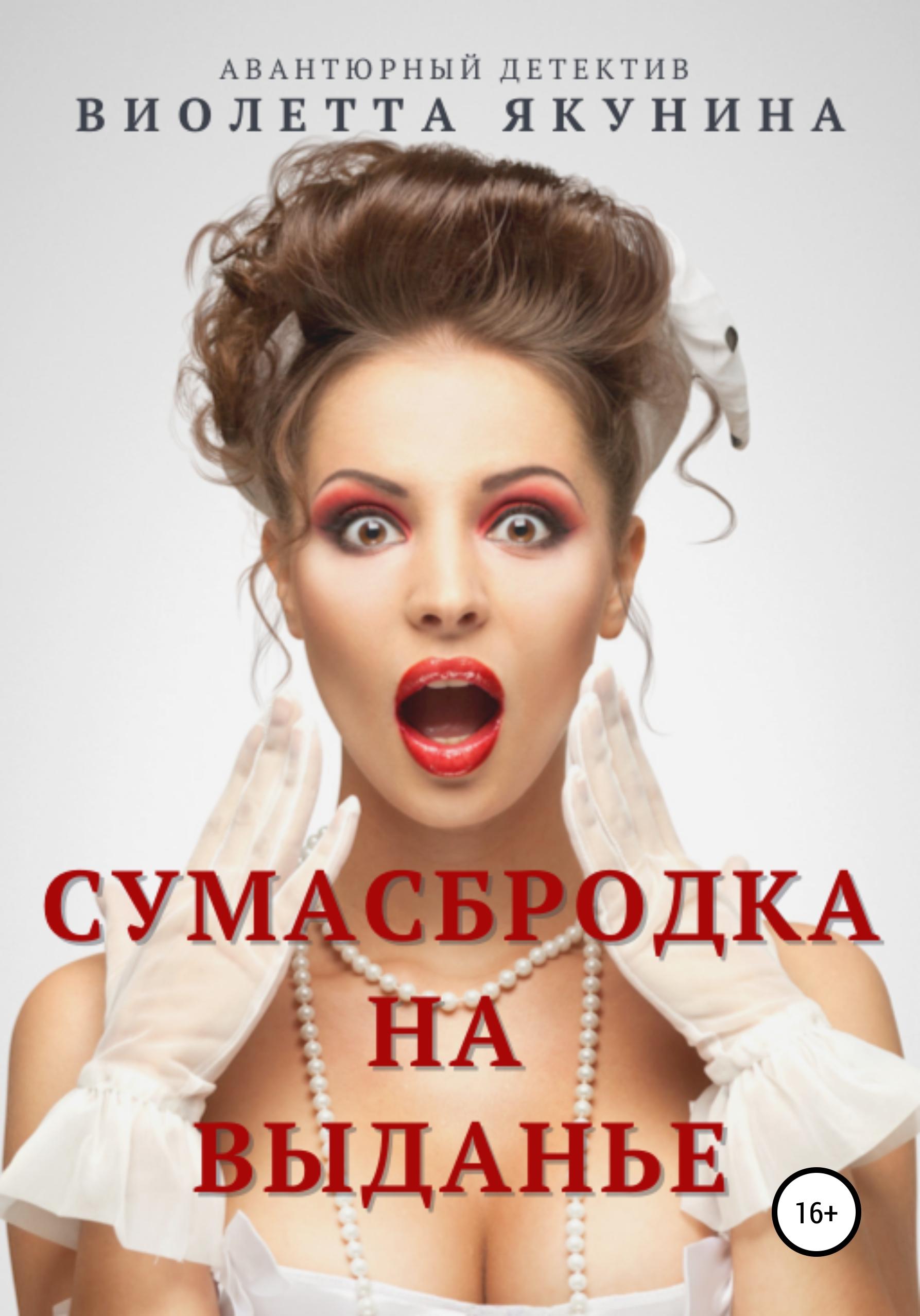 Купить книгу Сумасбродка на выданье, автора Виолетты Якуниной