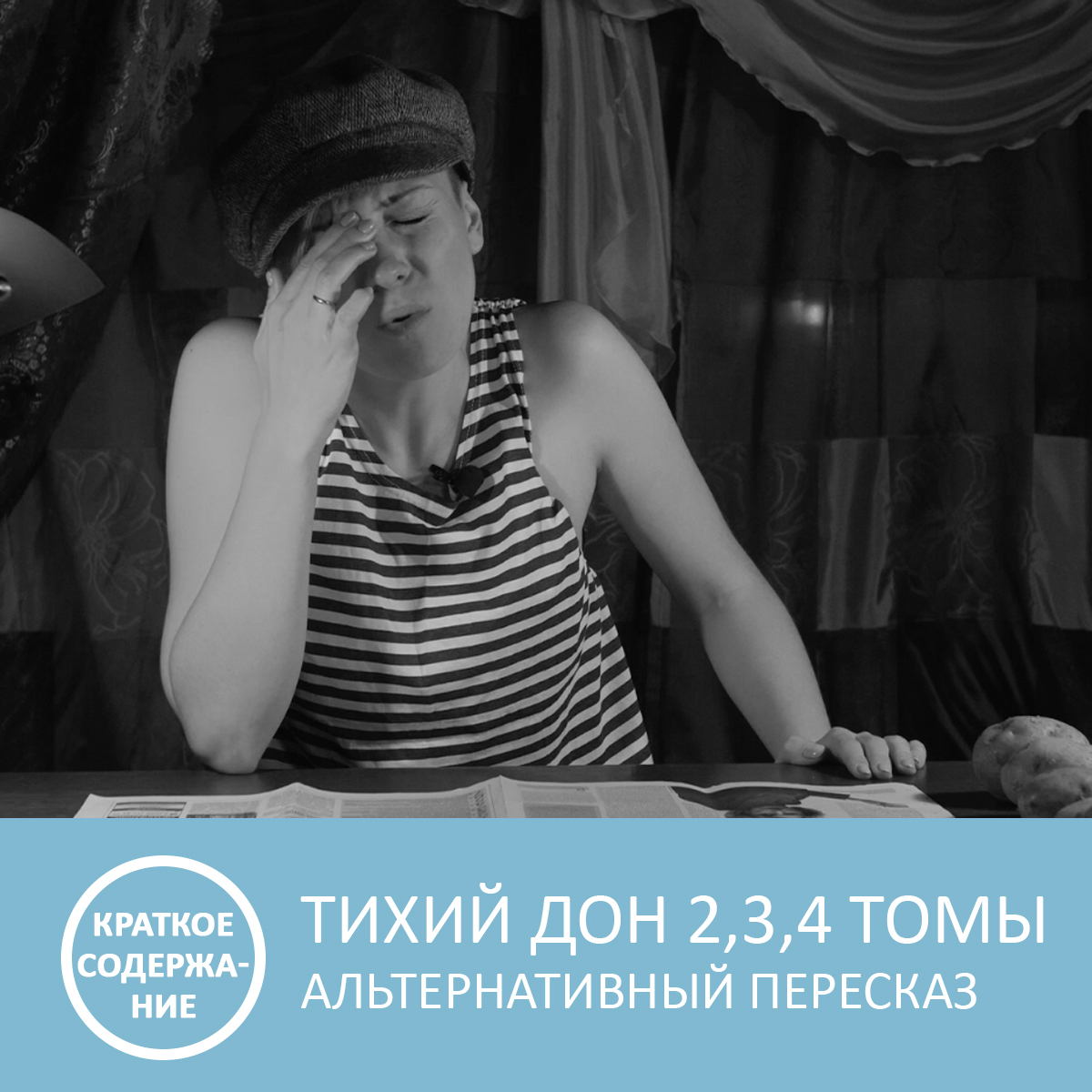Купить книгу Тихий Дон - Том 2, 3, 4 - краткое содержание, автора Петровны