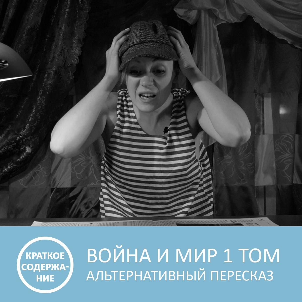 Купить книгу Война и мир - Том 1 - краткое содержание, автора Петровны