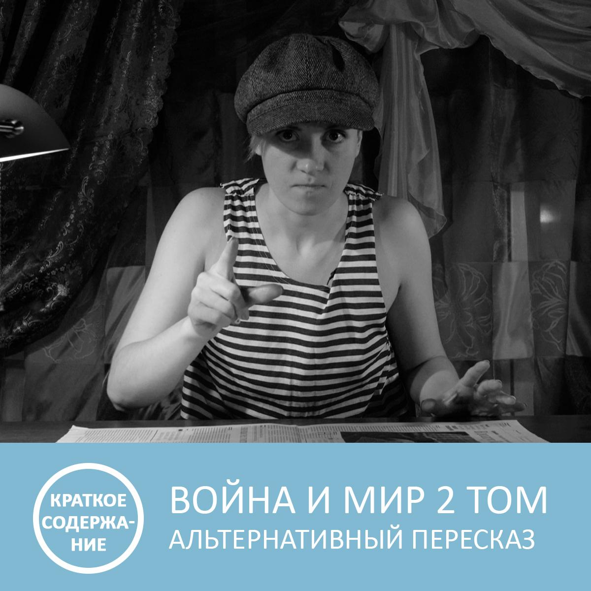 Купить книгу Война и мир - Том 2 - краткое содержание, автора Петровны