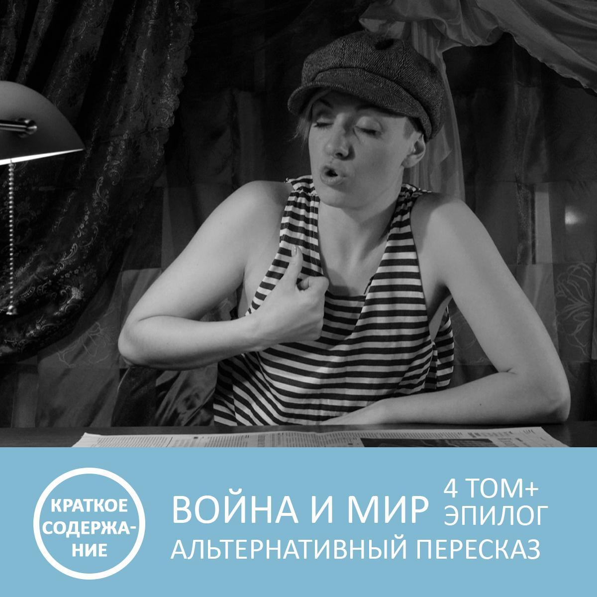 Купить книгу Война и мир - Том 4 + эпилог - краткое содержание, автора Петровны