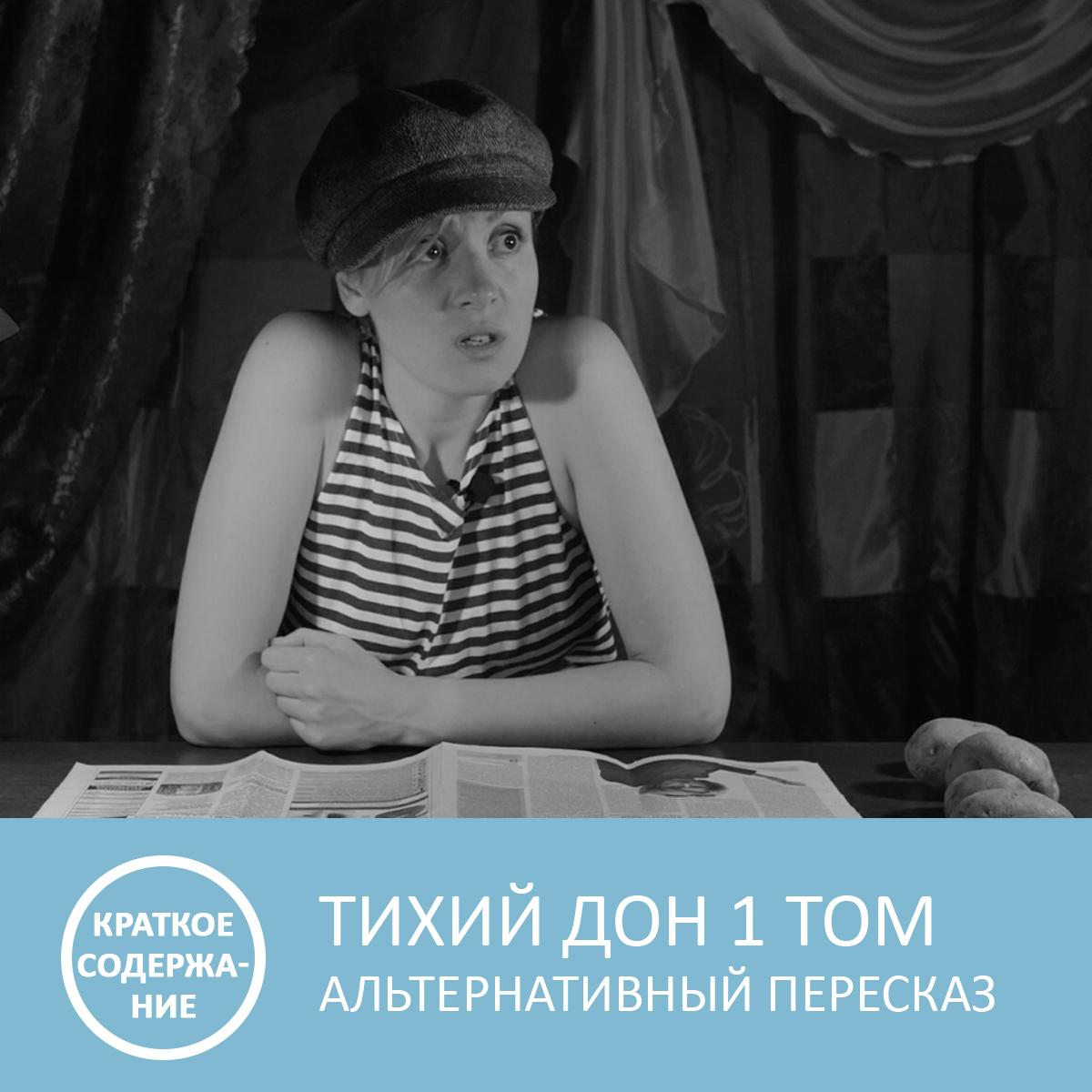 Купить книгу Тихий Дон - Том 1 - краткое содержание, автора Петровны