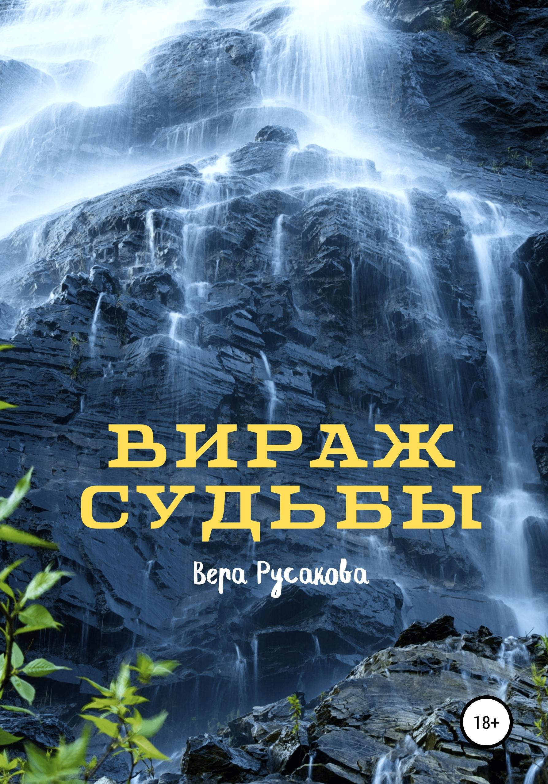 Купить книгу Вираж судьбы, автора Веры Русаковой