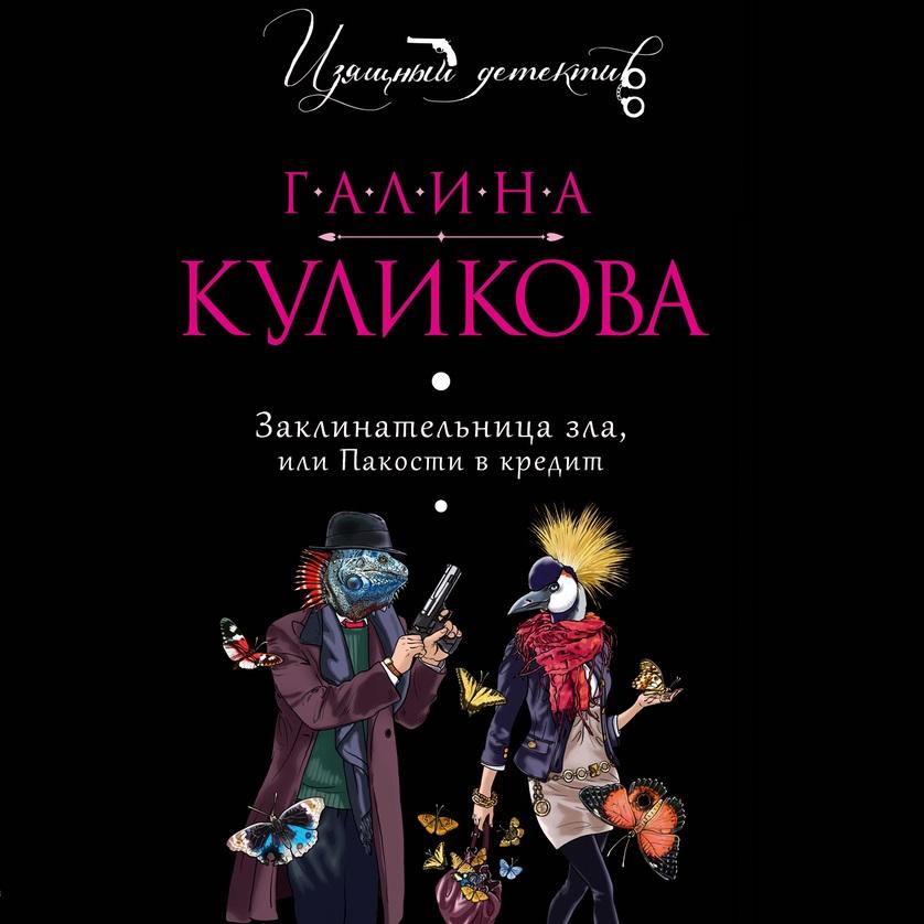 Купить книгу Заклинательница зла, или Пакости в кредит, автора Галины Куликовой