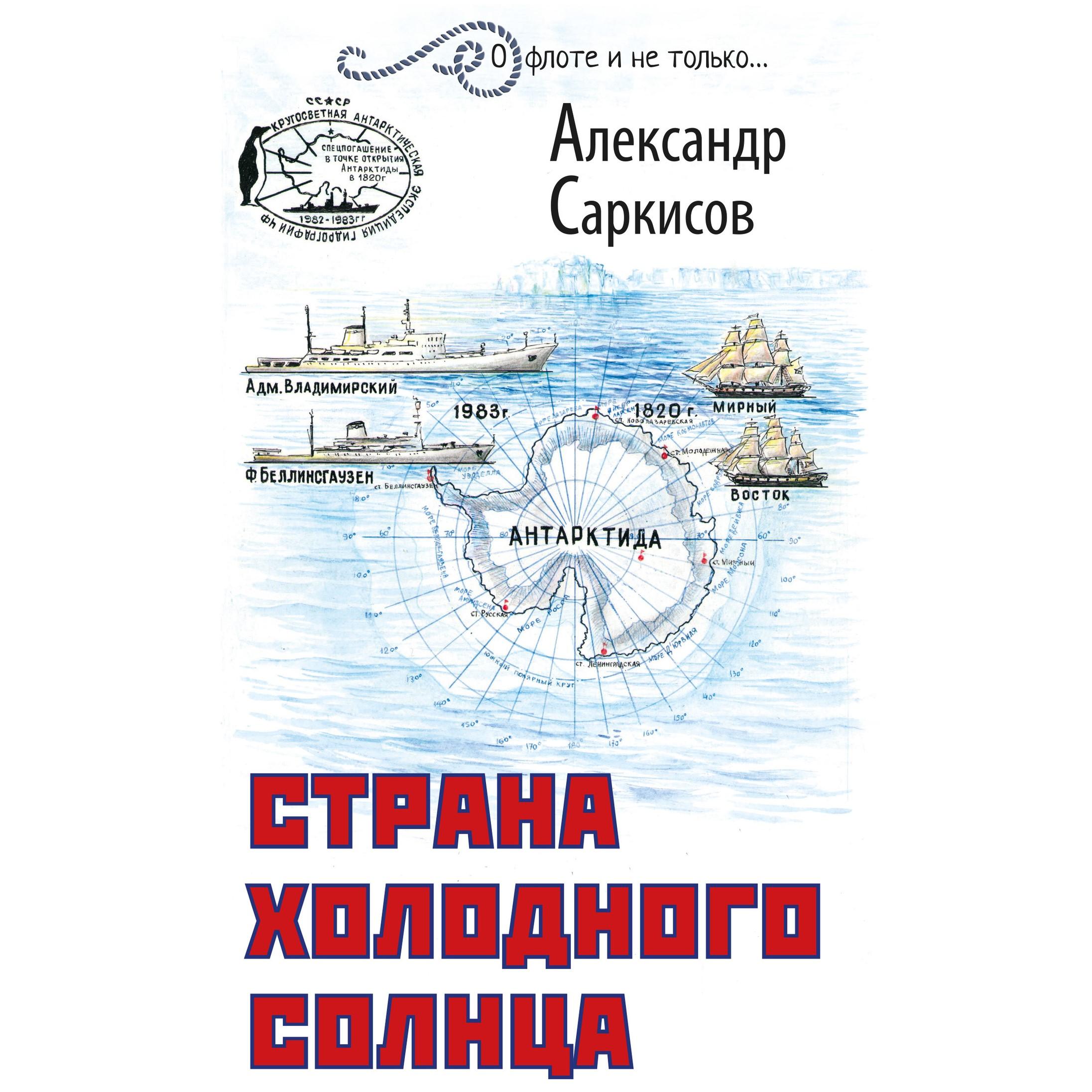 Купить книгу Страна холодного солнца, автора Александра Саркисова