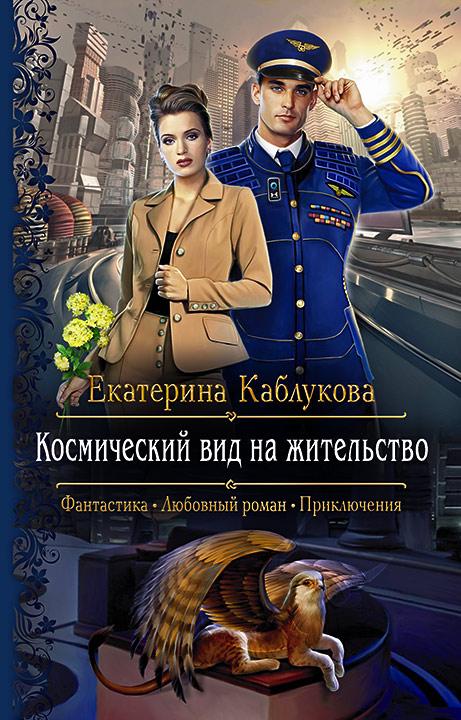 Купить книгу Космический вид на жительство, автора Екатерины Каблуковой