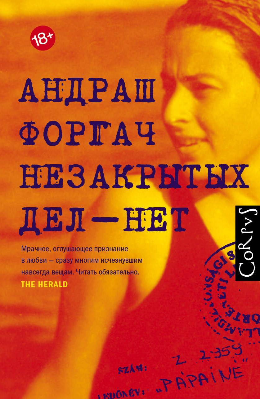 Купить книгу Незакрытых дел – нет, автора Андраша Форгача