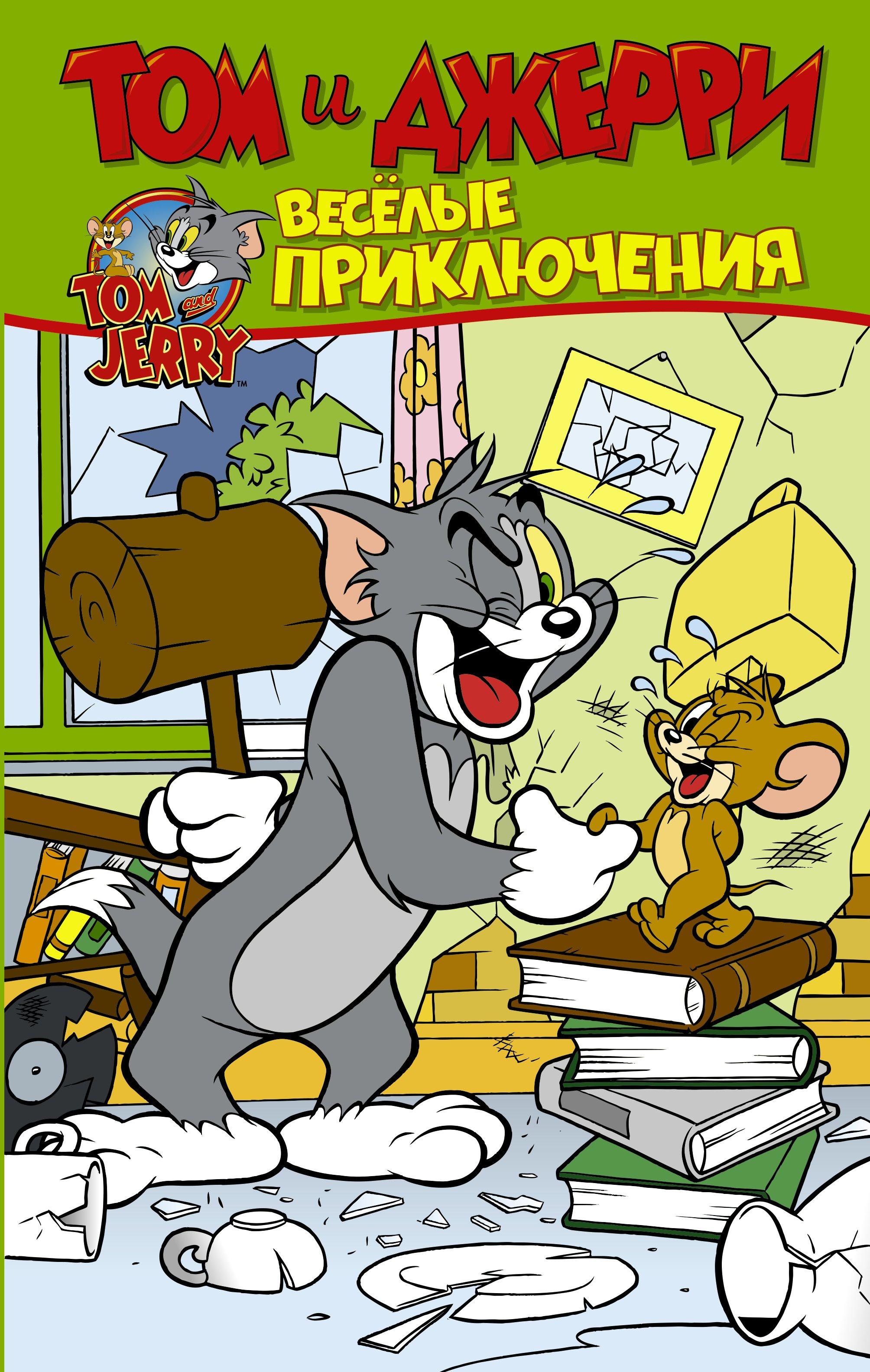 Купить книгу Том и Джерри. Весёлые приключения, автора Оскара Мартина