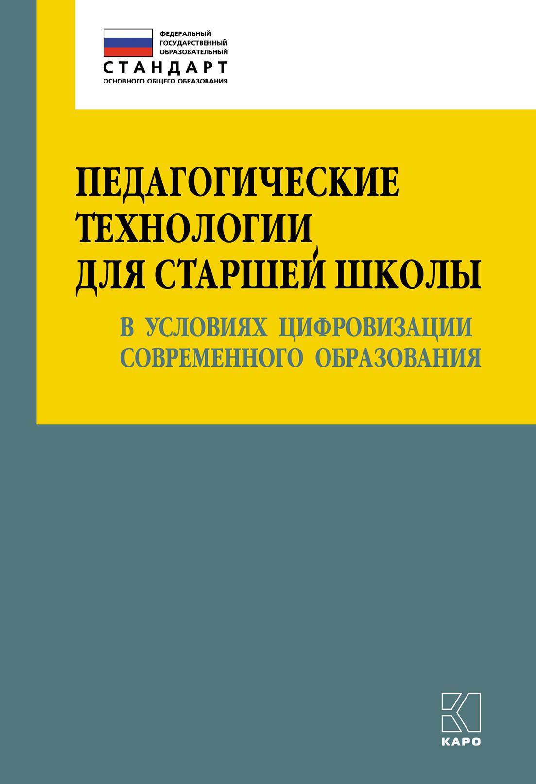 Купить книгу Педагогические технологии для старшей школы в условиях цифровизации современного образования, автора О. Б. Даутовой