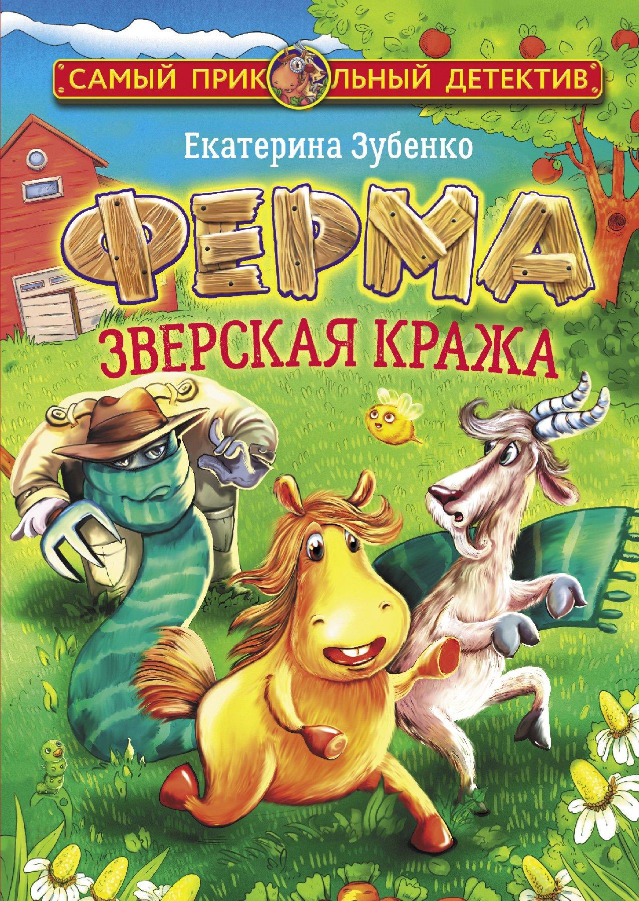 Купить книгу Ферма. Зверская кража, автора