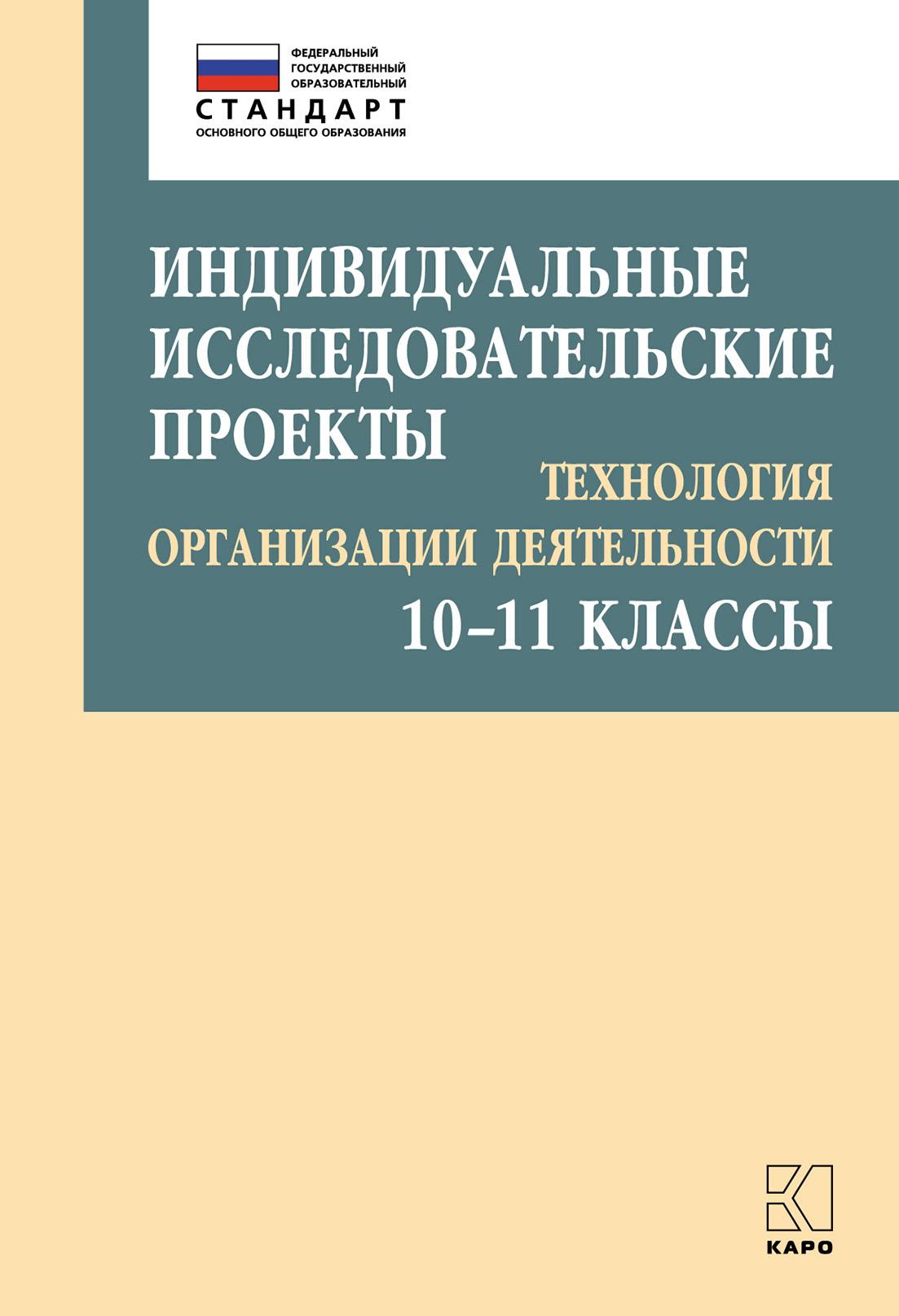 Купить книгу Индивидуальные исследовательские проекты. Технология организации деятельности. 10–11 классы, автора Елены Соколовой