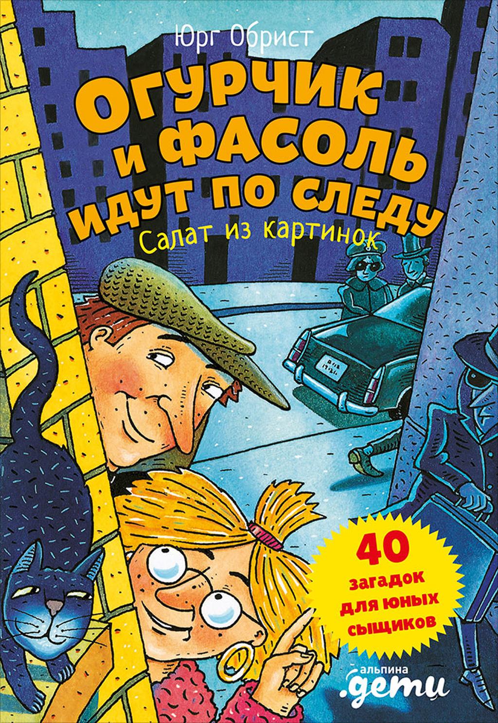 Купить книгу Огурчик и Фасоль идут по следу. Салат из картинок, автора Юрга Обрист