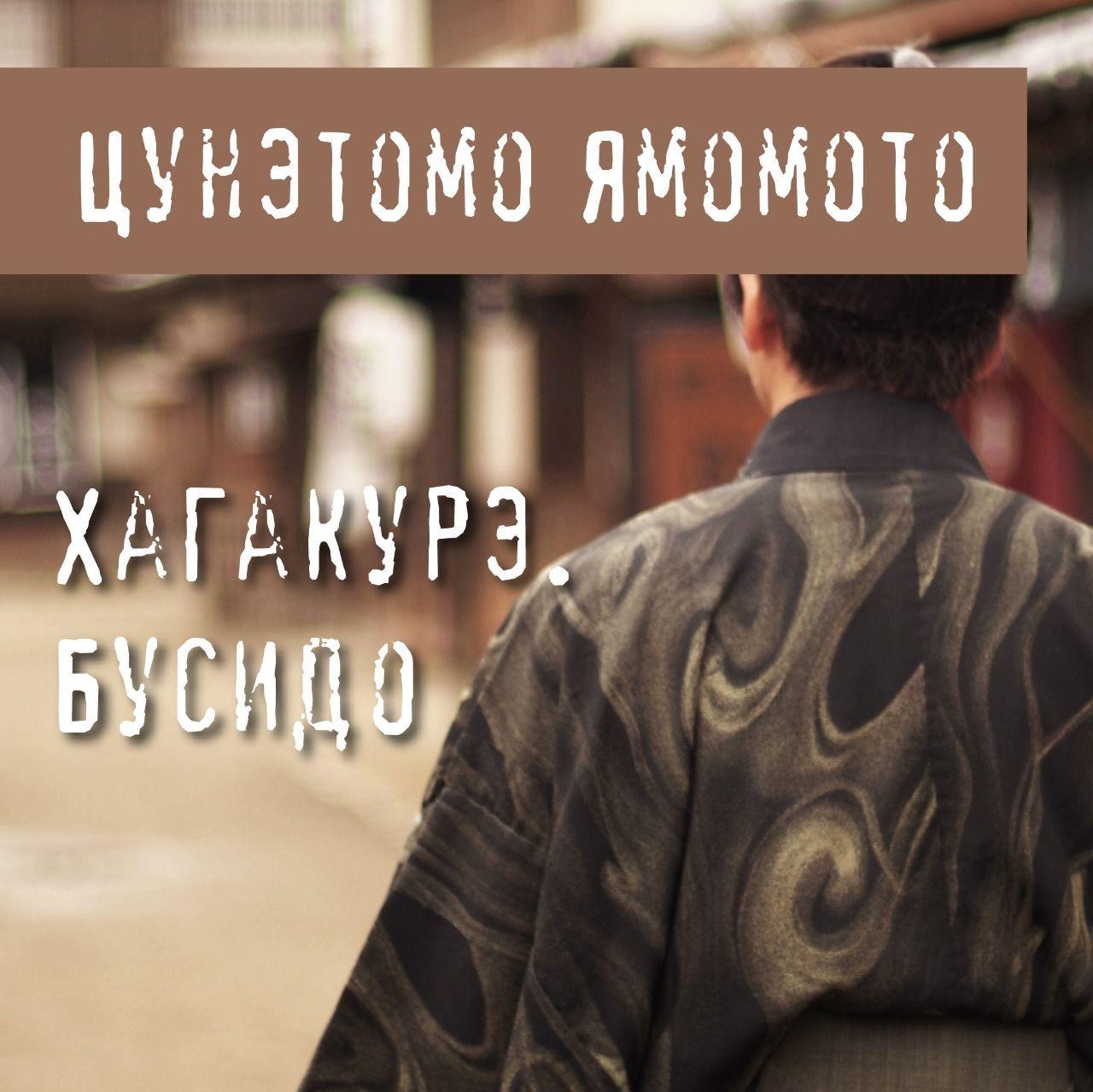 Купить книгу Хагакурэ. Бусидо, автора Ямамота Цунэтомо