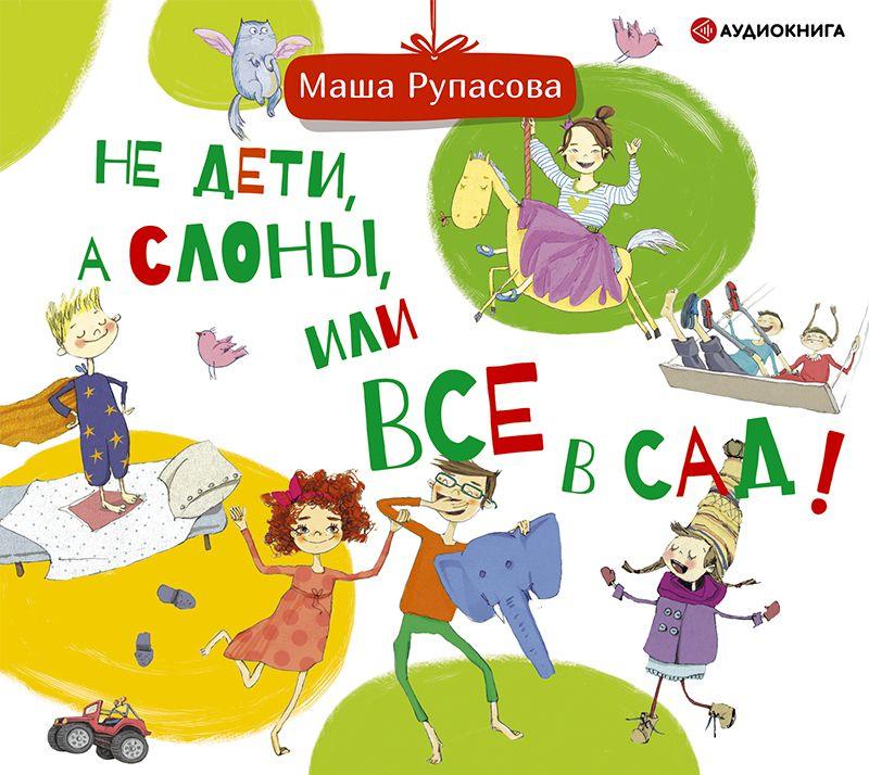 Купить книгу Не дети, а слоны, или Все в сад!, автора Маши Рупасовой