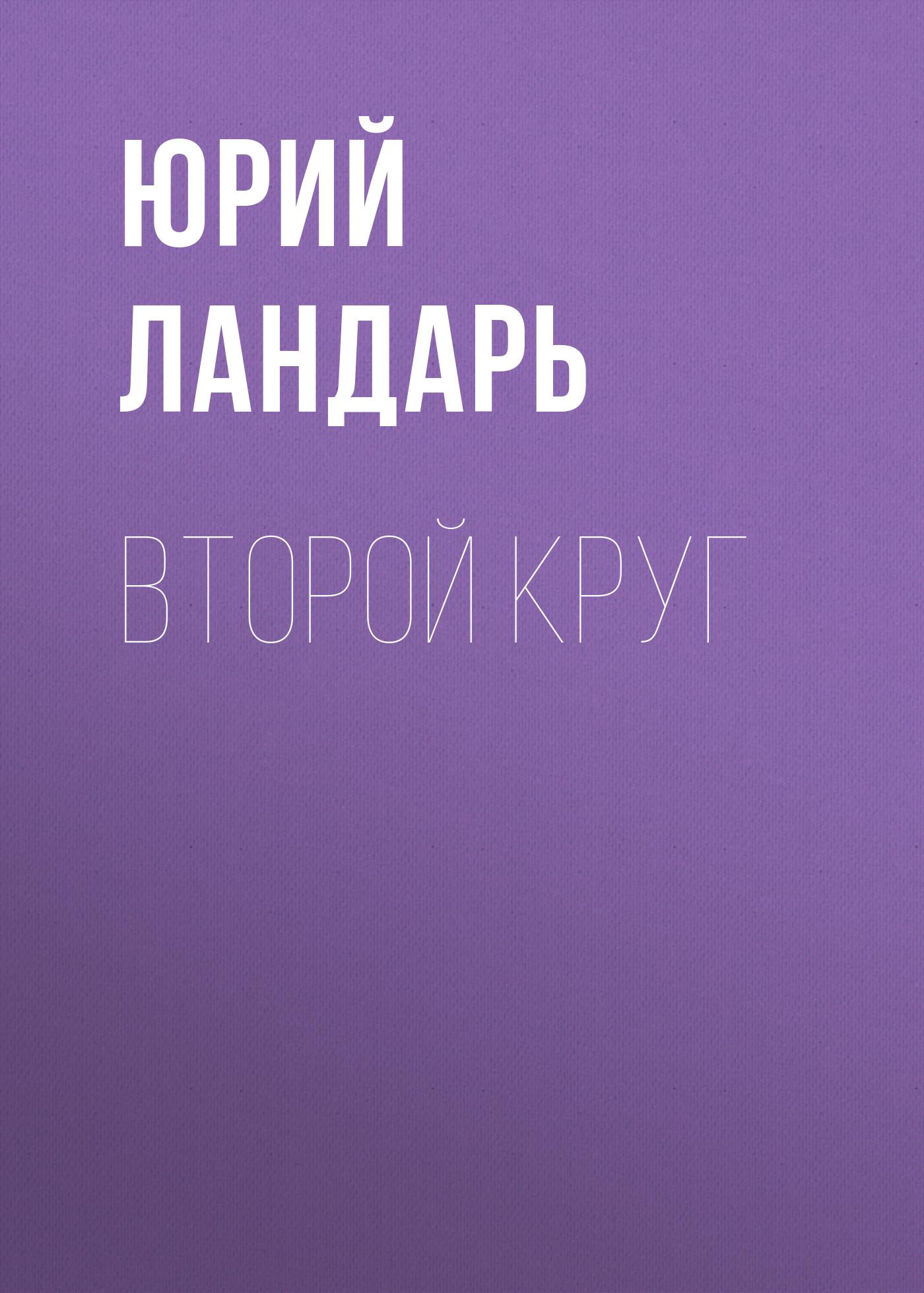 Купить книгу Второй круг, автора Юрия Ландаря