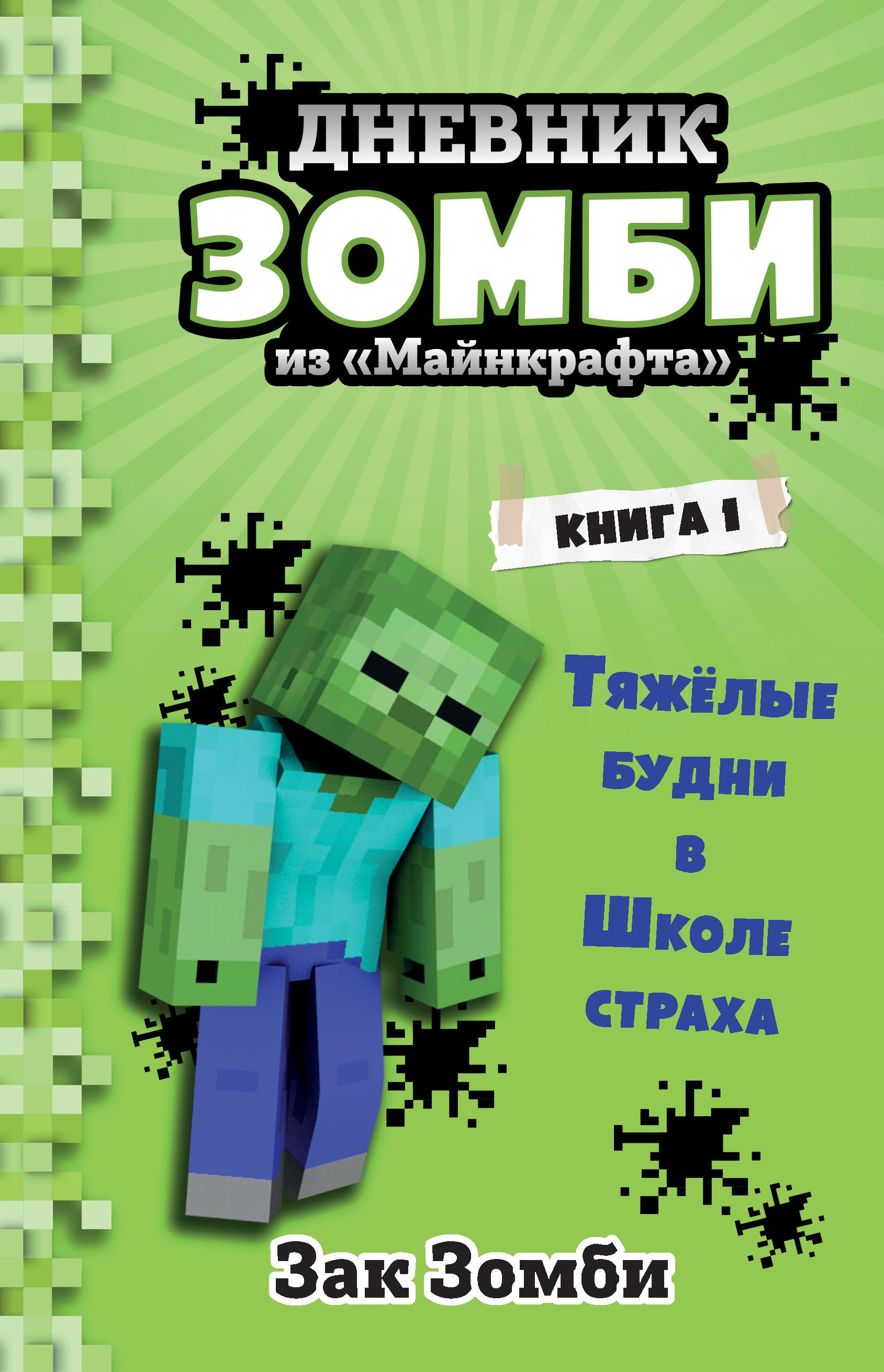 Купить книгу Дневник Зомби из «Майнкрафта»: Тяжёлые будни в Школе Страха, автора Зака Зомби