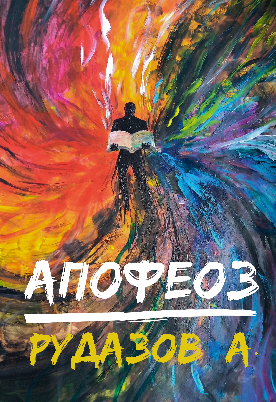 Купить книгу Криабал. Апофеоз, автора Александра Рудазова