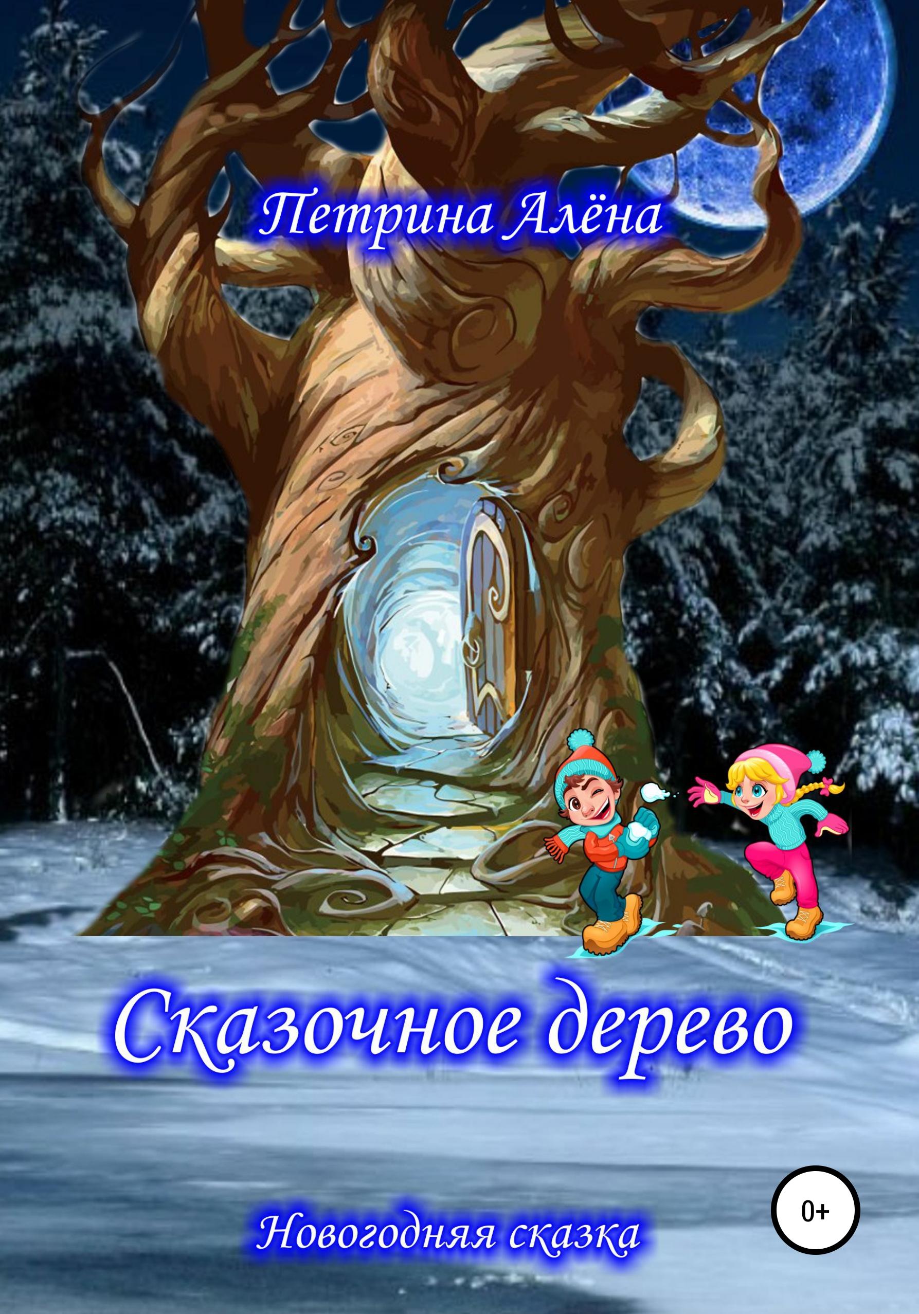 Алёна Петрина - Волшебное приключение Кирюши и Лерочки