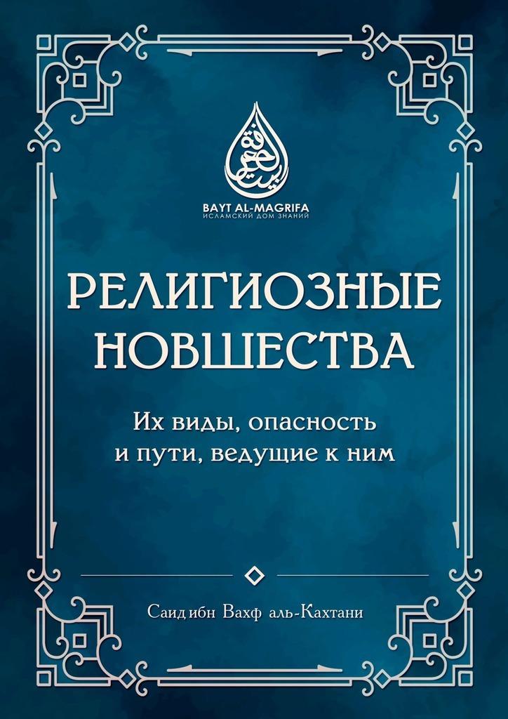 Купить книгу Религиозные новшества. Их виды, опасность ипути, ведущие кним, автора Саида ибн Вахф аль-Кахтани