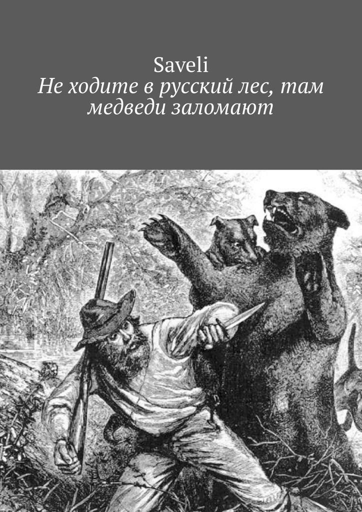 Купить книгу Неходите врусский лес, там медведи заломают, автора