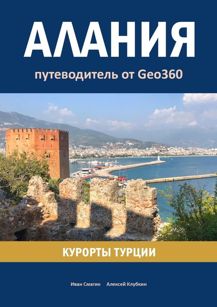 Купить книгу Алания. Курорты Турции. Путеводитель от Geo360, автора Алексея Клубкина
