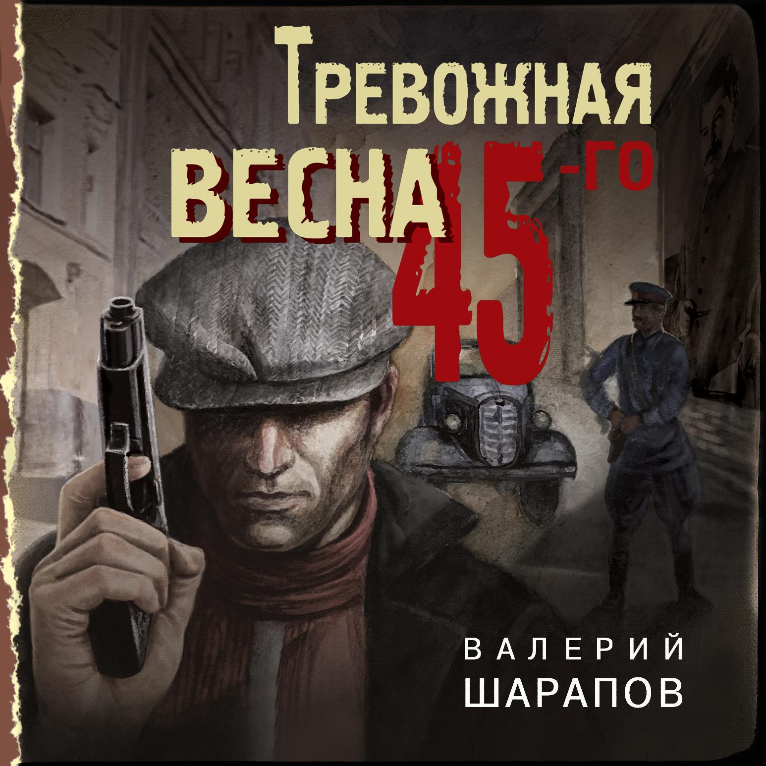 Купить книгу Тревожная весна 45-го, автора Валерия Шарапова