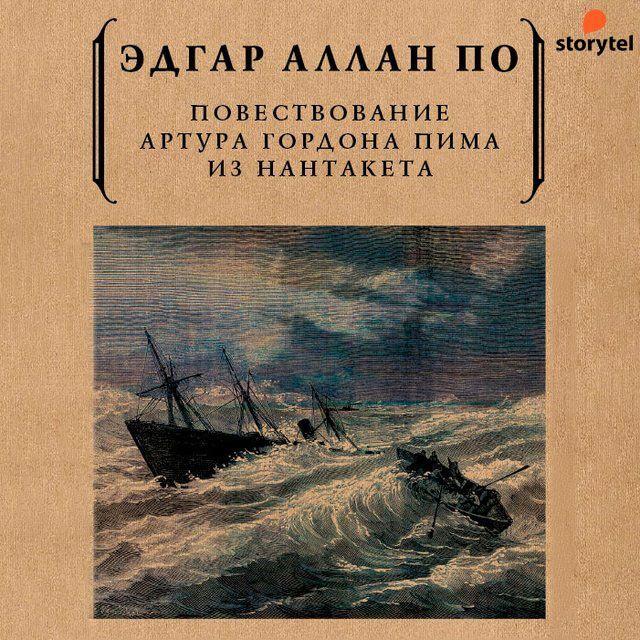 Купить книгу Повествование Артура Гордона Пима из Нантакета, автора Эдгара Аллана По