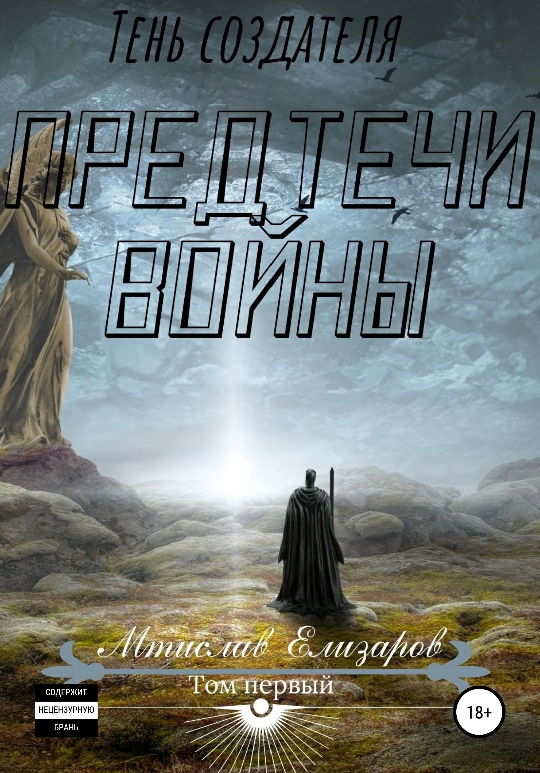 Мтислав Елизаров - Предтечи войны