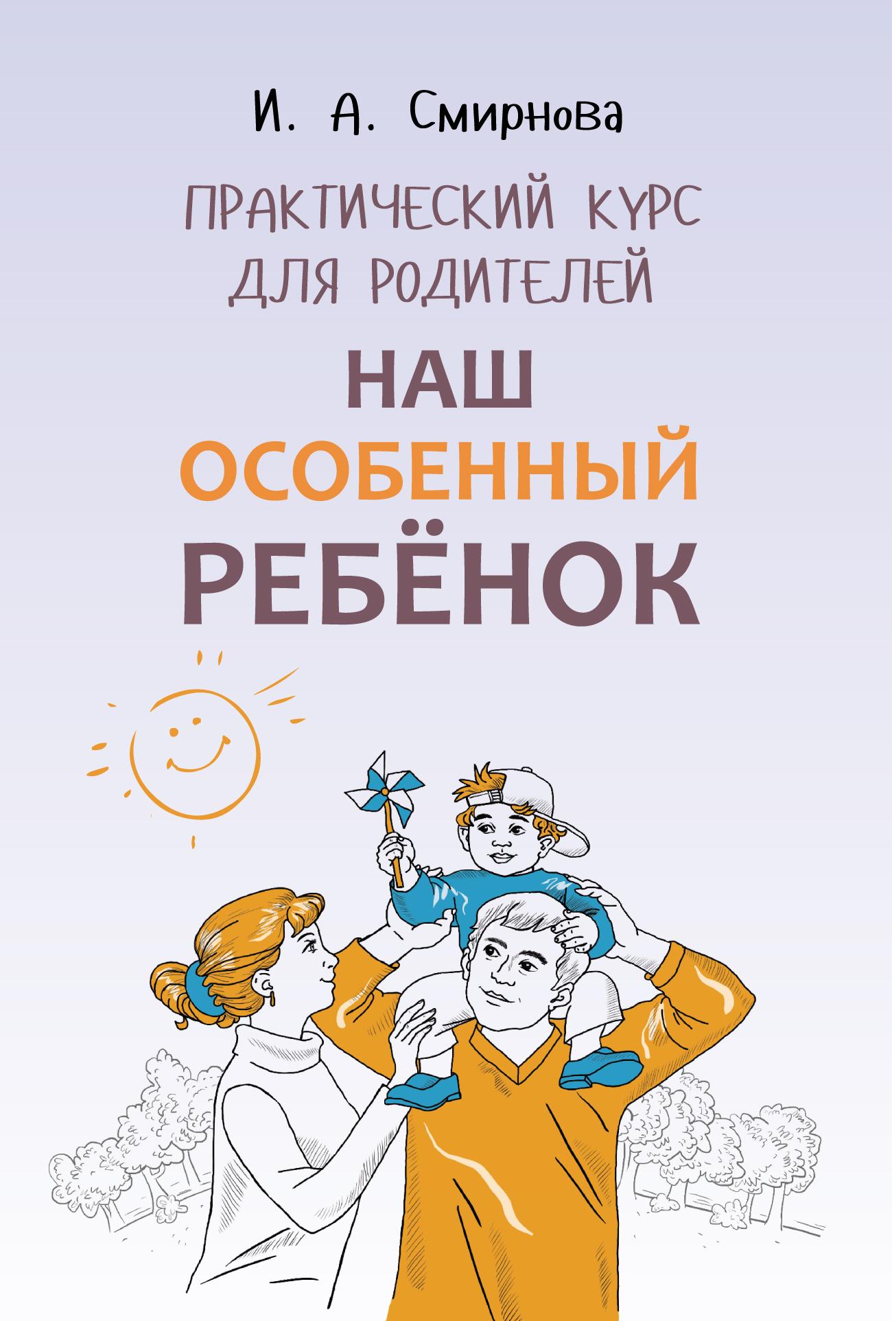 Купить книгу Наш особенный ребенок. Практический курс для родителей, автора И. А. Смирновой
