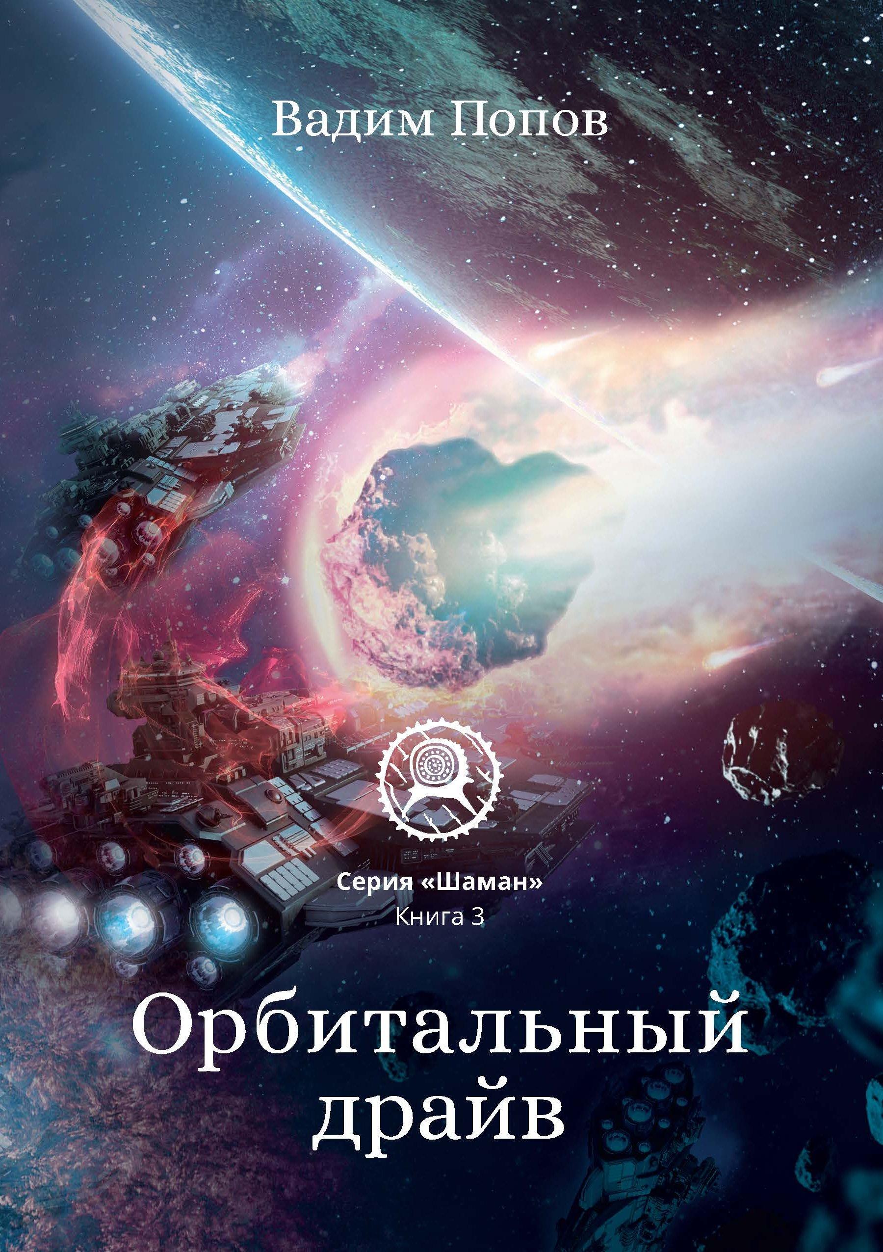 Купить книгу Орбитальный драйв, автора Вадима Попова