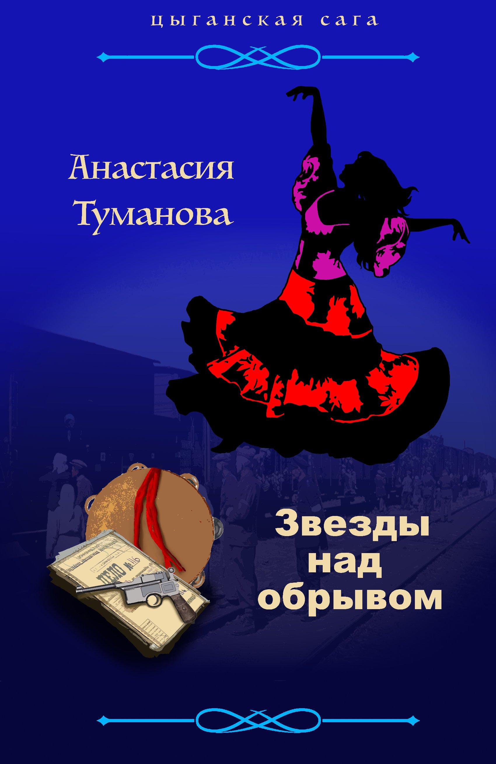 Купить книгу Звезды над обрывом, автора Анастасии Тумановой