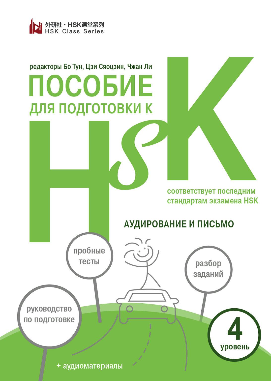 Купить книгу Пособие для подготовки к HSK. 4 уровень. Аудирование и письмо, автора
