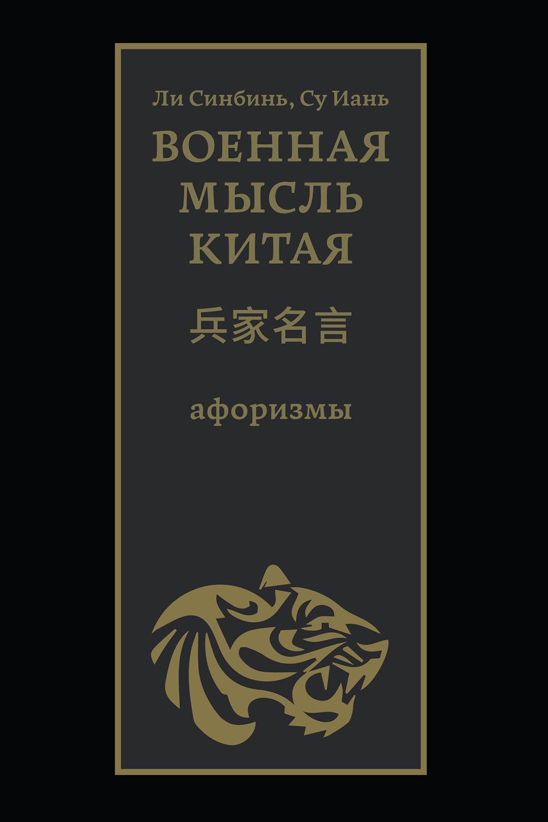 Купить книгу Военная мысль Китая, автора