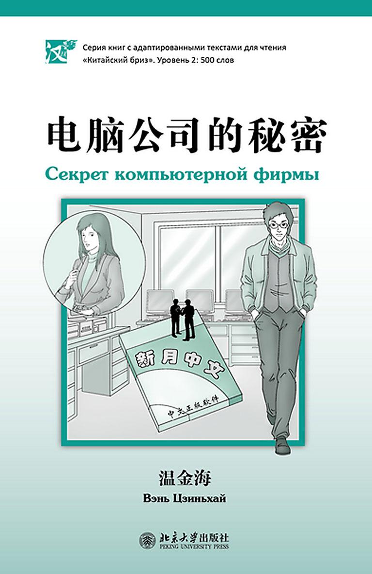 Купить книгу Секрет компьютерной фирмы. Уровень 2: 500 слов, автора
