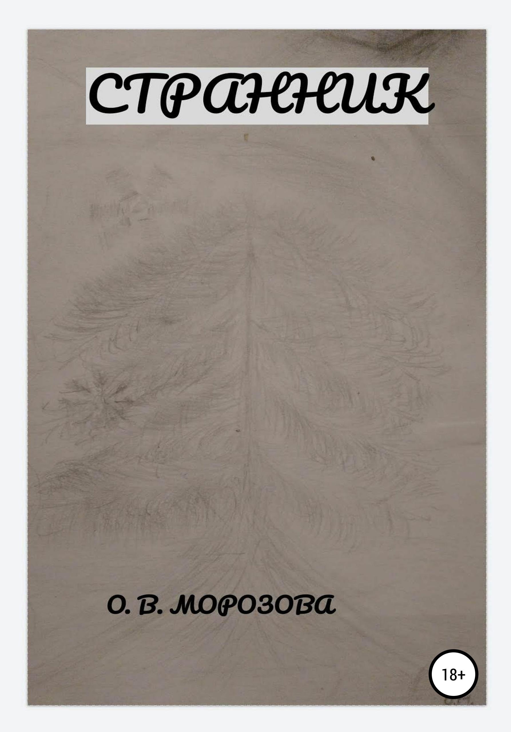 Купить книгу Странник, автора Ольги Владимировны Морозовой